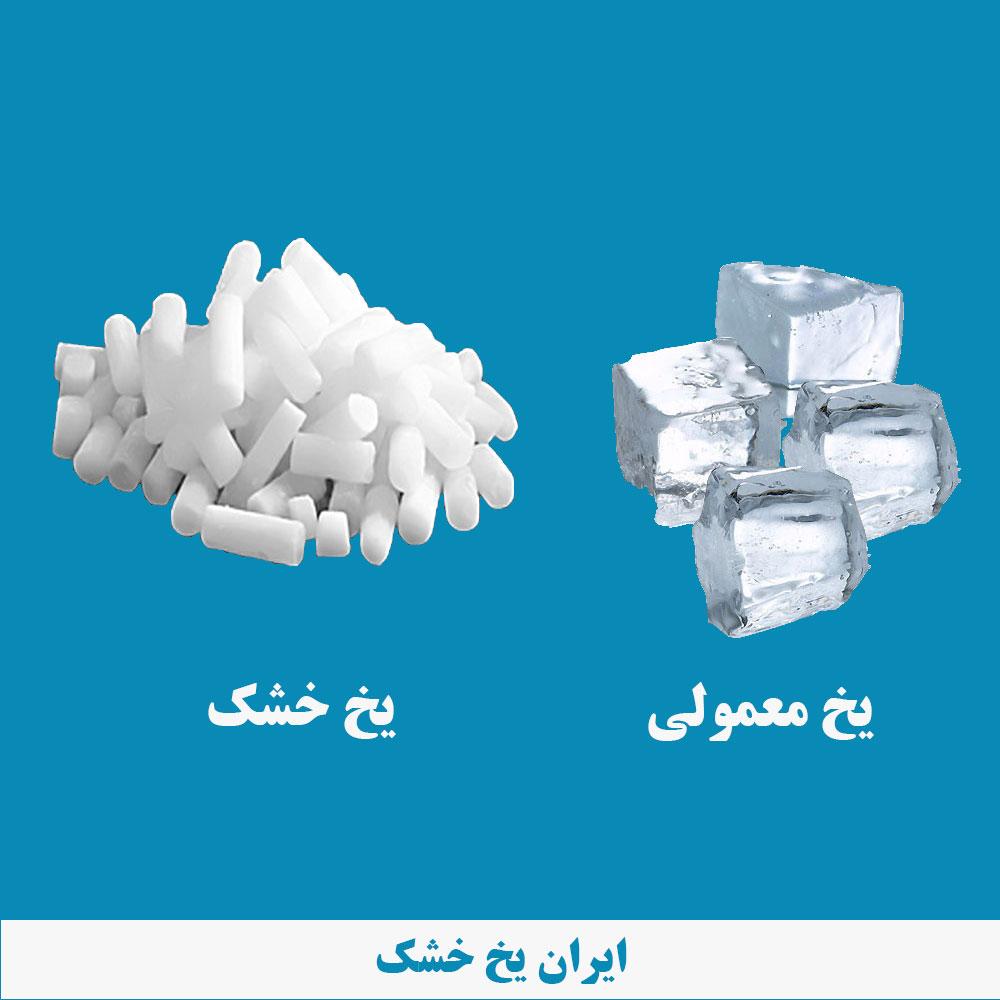 تفاوت یخ خشک با یخ معمولی